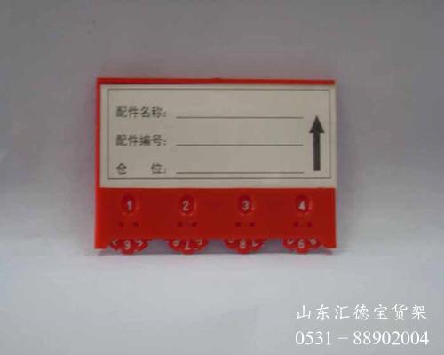 红色齿轮式标签