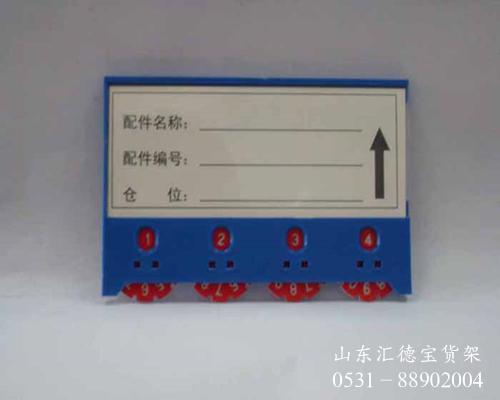 蓝色齿轮式标签