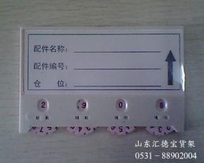 齿轮式标签